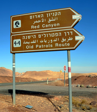 red canyon w Izraelu